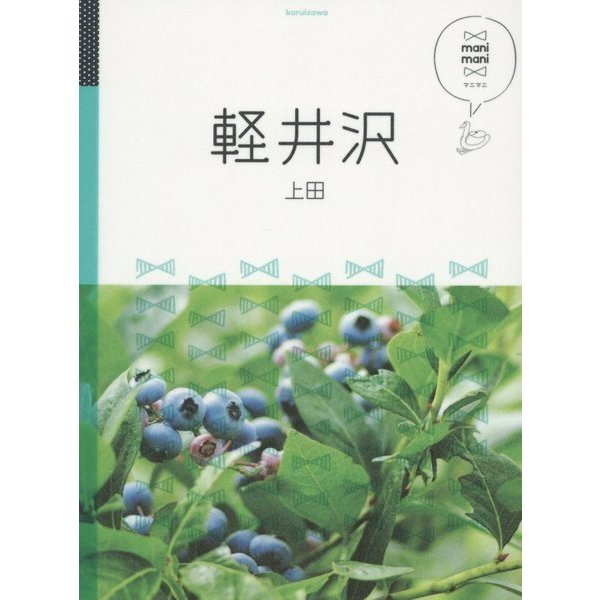軽井沢 上田(マニマニ―中部〈2〉) [単行本]