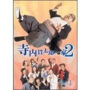 寺内貫太郎一家2 DVD-BOX1