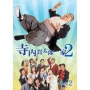 寺内貫太郎一家2 DVD-BOX2