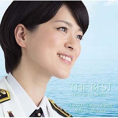 海上自衛隊東京音楽隊/THE BEST ~DEEP BLUE SPIRITS~