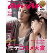 an・an (アン・アン) 2016年 3/16号 No.1995 [雑誌]