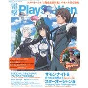 電撃 PlayStation (プレイステーション) 2016年 3/31号 [雑誌]