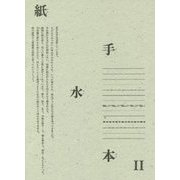 紙手水本〈2〉 [単行本]