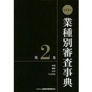 第13次 業種別審査事典〈第2巻〉 [事典辞典]