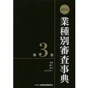 第13次 業種別審査事典〈第3巻〉 [事典辞典]
