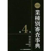 第13次 業種別審査事典〈第4巻〉 [事典辞典]