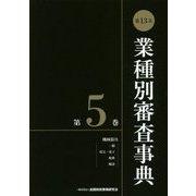 第13次 業種別審査事典〈第5巻〉 [事典辞典]