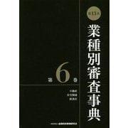第13次 業種別審査事典〈第6巻〉 [事典辞典]
