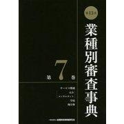 第13次 業種別審査事典〈第7巻〉 [事典辞典]