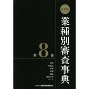 第13次 業種別審査事典〈第8巻〉 [事典辞典]