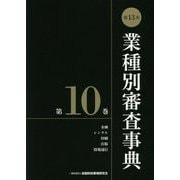 第13次 業種別審査事典〈第10巻〉 [事典辞典]