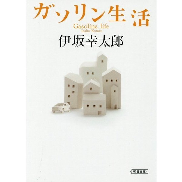 ガソリン生活(朝日文庫) [文庫]