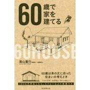 60歳で家を建てる [単行本]