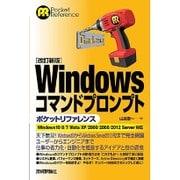 Windowsコマンドプロンプト ポケットリファレンス―Windows10/8/7/Vista/XP/2000/2008/2012 Server対応 改訂新版 [単行本]