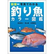 写真でわかる釣り魚カラー図鑑 新版 [単行本]
