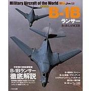 B-1Bランサー [ムックその他]