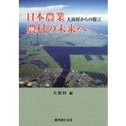 日本農業・農村の未来へ―大潟村からの提言 [単行本]