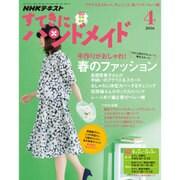 NHK すてきにハンドメイド 2016年 04月号 [雑誌]