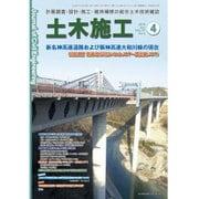 土木施工 2016年 04月号 [雑誌]