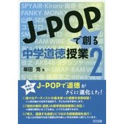 J-POPで創る中学道徳授業〈2〉 [単行本]