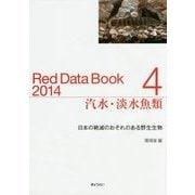 レッドデータブック〈2014 4〉汽水・淡水魚類―日本の絶滅のおそれのある野生生物 [単行本]