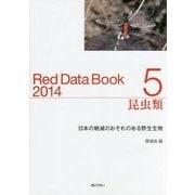 レッドデータブック〈2014 5〉昆虫類―日本の絶滅のおそれのある野生生物 [単行本]