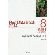 レッドデータブック〈2014 8〉植物1 維管束植物―日本の絶滅のおそれのある野生生物 [単行本]