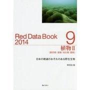 レッドデータブック〈2014 9〉植物2(蘚苔類・藻類・地衣類・菌類)―日本の絶滅のおそれのある野生生物 [単行本]