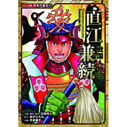 ヨドバシ.com - 戦国人物伝 直江...