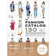 週末 FASHION CATALOG 130 (美人開花シリーズ) [単行本]