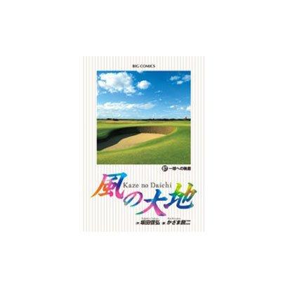 風の大地<67>(ビッグ コミックス) [コミック]