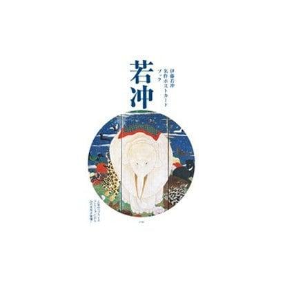 伊藤若冲 名作ポストカードブック [単行本]