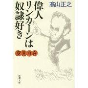 偉人リンカーンは奴隷好き―変見自在(新潮文庫) [文庫]