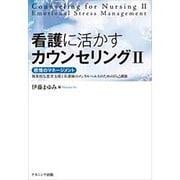 看護に活かすカウンセリング〈2〉感情のマネージメント―効果的な患者支援と看護師のメンタルヘルスのための自己調節 [単行本]