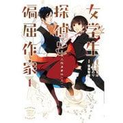 女学生探偵と偏屈作家 1(電撃コミックスNEXT 156-1) [コミック]
