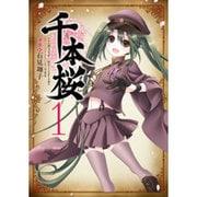 千本桜 1(電撃コミックスNEXT 153-1) [コミック]