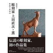 彫刻家上田直次・薫―作品とあゆみ [単行本]