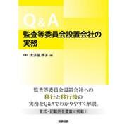 Q&A監査等委員会設置会社の実務 [単行本]