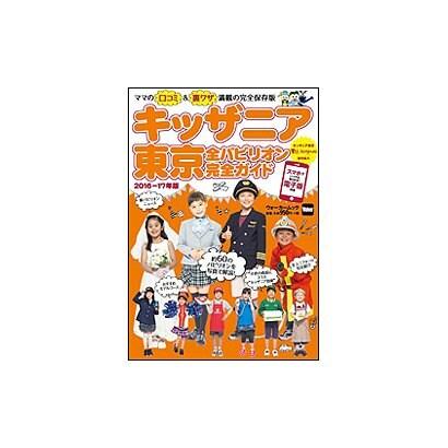 キッザニア東京全パビリオン完全ガイド 2016-17年版(ウォーカームック 604) [ムックその他]