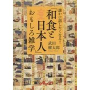 誰かに話したくなる!「和食と日本人」おもしろ雑学(だいわ文庫) [文庫]