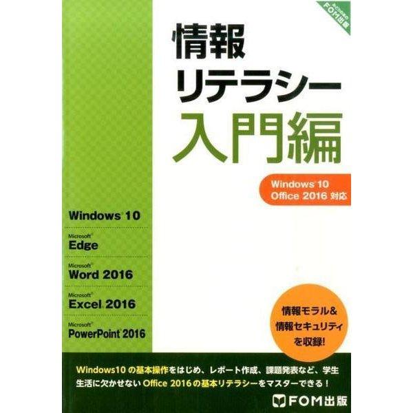 情報リテラシー 入門編-Windows10Office2016対応 [単行本]