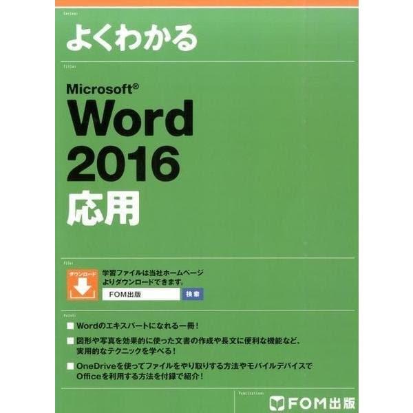 よくわかるMicrosoft Word2016応用 [単行本]