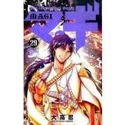 マギ 29-The labyrinth of magic(少年サンデーコミックス) [コミック]