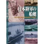 日本陸軍の船艇―上陸用、輸送用、護衛用、攻撃用各船艇から特殊船まで [単行本]