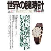 世界の腕時計 No.127 (ワールドムック 1111) [ムックその他]