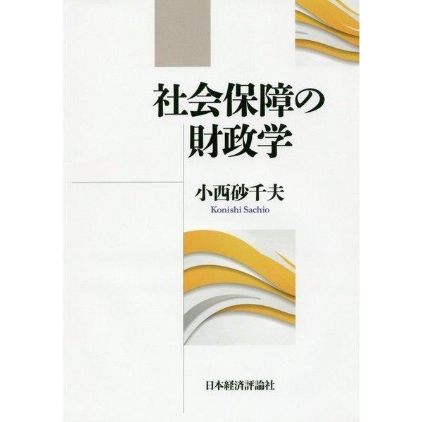 社会保障の財政学 [単行本]