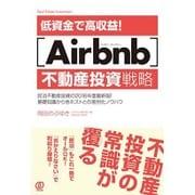 低資金で高収益!「Airbnb」不動産投資戦略―民泊不動産投資の2016年度最新版!基礎知識から他ホストとの差別化ノウハウ [単行本]