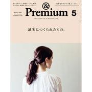 &Premium(アンドプレミアム) 2016年 05月号 [雑誌]