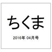 ちくま 2016年 04月号 No.541 [雑誌]