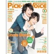 Pick-Up Voice (ピックアップヴォイス) 2016年 05月号 [雑誌]
